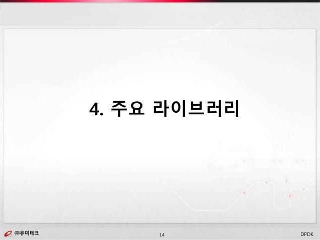 ㈜유미테크14㈜유미테크 DPDK 4. 주요 라이브러리