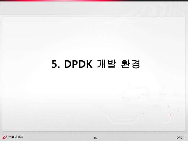 ㈜유미테크16㈜유미테크 DPDK 5. DPDK 개발 환경