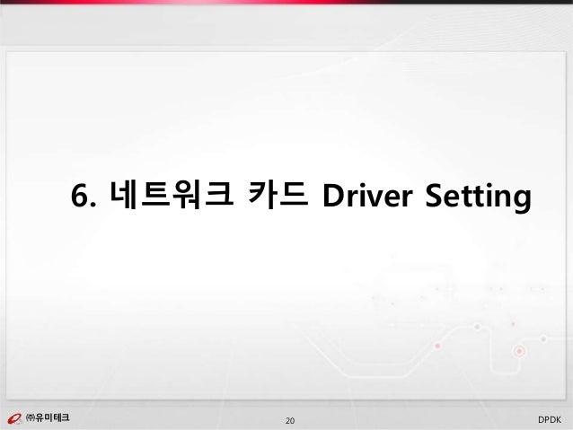 ㈜유미테크20㈜유미테크 DPDK 6. 네트워크 카드 Driver Setting