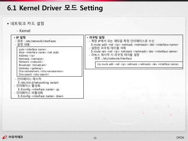 ㈜유미테크21㈜유미테크 DPDK  네트워크 카드 설정 - Kernel 6.1 Kernel Driver 모드 Setting • IP 설정 - 경로 : /etc/network/interfaces - 설정 내용 - 인터페이...