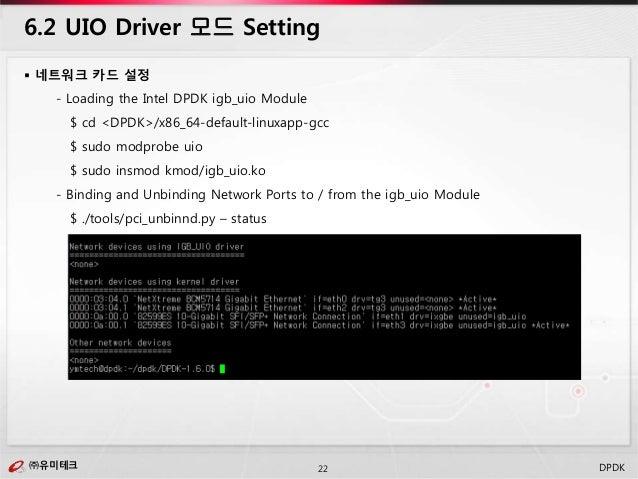 ㈜유미테크22㈜유미테크 DPDK  네트워크 카드 설정 - Loading the Intel DPDK igb_uio Module $ cd <DPDK>/x86_64-default-linuxapp-gcc $ sudo modp...