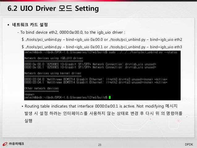 ㈜유미테크23㈜유미테크 DPDK  네트워크 카드 설정 - To bind device eth2, 0000:0a:00.0, to the igb_uio driver : $ ./tools/pci_unbind.py – bind...