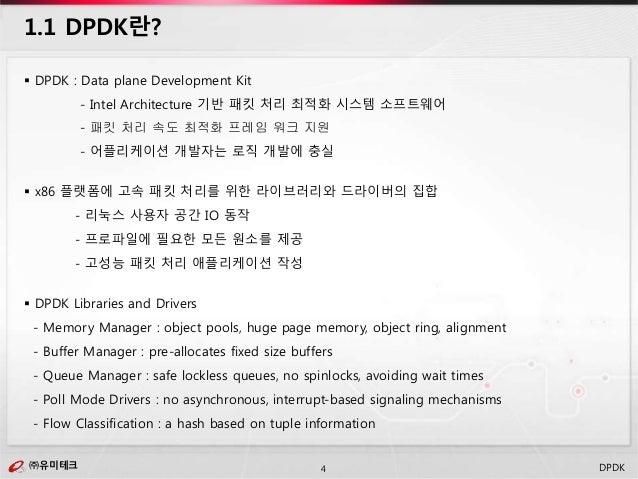 ㈜유미테크4㈜유미테크 DPDK  DPDK : Data plane Development Kit - Intel Architecture 기반 패킷 처리 최적화 시스템 소프트웨어 - 패킷 처리 속도 최적화 프레임 워크 지원 ...