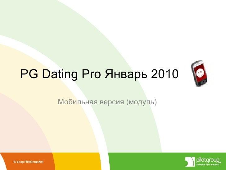 скрипт знакомств switch dating full версия