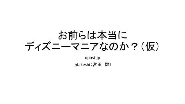 お前らは本当に ディズニーマニアなのか?(仮) dpost.jp mtakeshi(宮田 健)