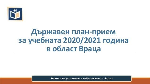Държавен план-прием за учебната 2020/2021 година в област Враца Регионално управление на образованието - Враца