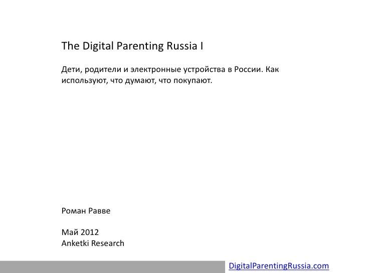 The Digital Parenting Russia IДети, родители и электронные устройства в России. Какиспользуют, что думают, что покупают.Ро...
