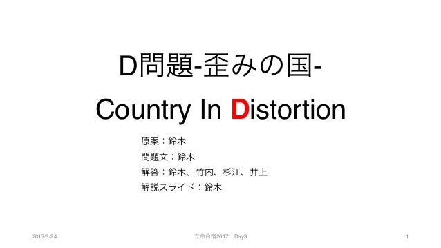 2017 Day3 D - - Country In Distortion 2017/3/24 1