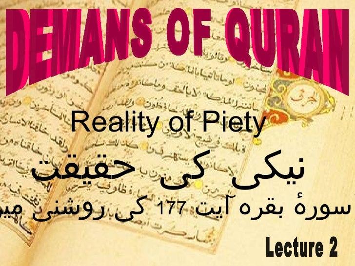 Reality of Piety   نیکی کی حقیقت)سورۂ بقرہ ایت 771 کی روشنی میں                   ٓ