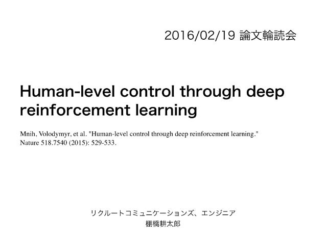 "2016/O2/l9 §""I= I°fi5C$II°II§; I.%'  Human-level control through deep reinforcement learning  Mnih,  Volodymyr.  et al.  ""H..."