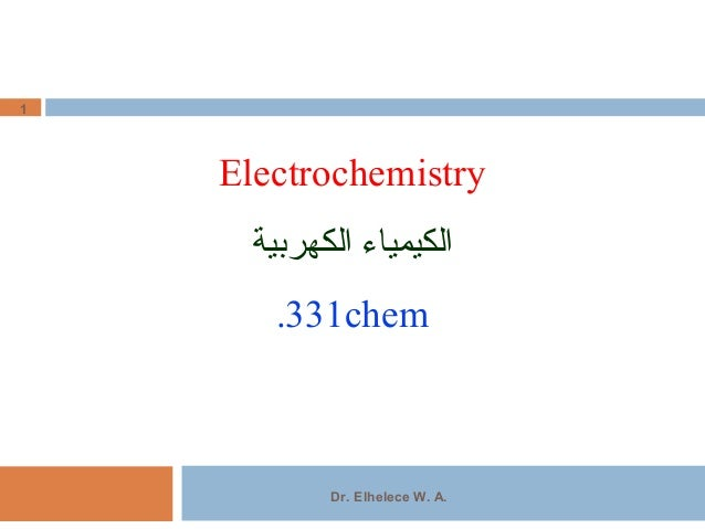 Electrochemistry الكيمياءالكهربية 331chem. 1 Dr. Elhelece W. A.