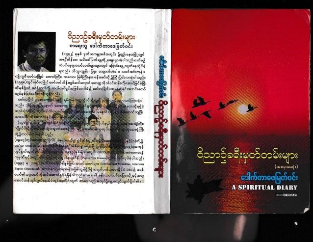 Dr.pemyat.win. Spititual Journey Book 407pages