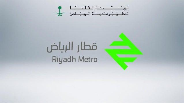 قطار الرياض  Riyadh Metro