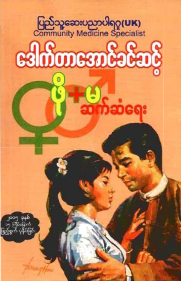 Dr. Aung Khin Sint-  Sex Education (Burmese Version)