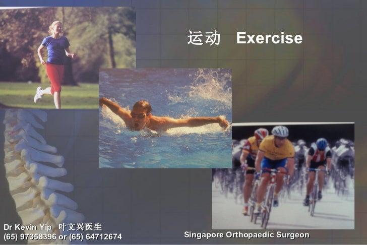 运动  Exercise