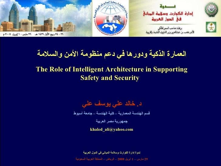 العمارة الذكية ودورها في دعم منظومة الأمن والسلامة The Role of Intelligent Architecture in Supporting Safety and Security ...