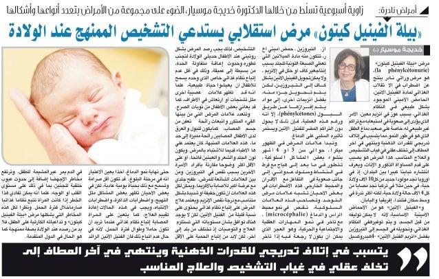 الدكتورة موسيار خديجة مرض بيلة فنيل كيتون Dr Moussayer khadija
