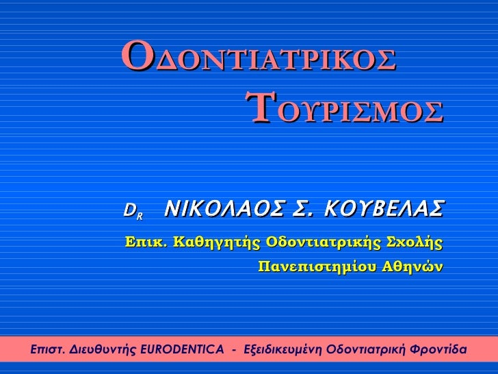 Ο ΔΟΝΤΙΑΤΡΙΚΟΣ  Τ ΟΥΡΙΣΜΟΣ Επιστ. Διευθυντής  EURODENTICA   -  Εξειδικευμένη Οδοντιατρική Φροντίδα <ul><ul><li>D R   ΝΙΚΟΛ...