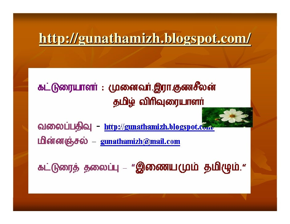 http://gunathamizh.blogspot.com/