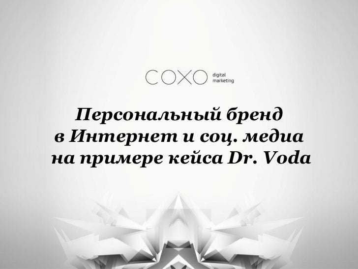 Персональный бренд в Интернет и соц. медиа на примере кейса Dr. Voda