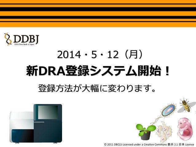 新DRA登録システム開始! 2014・5・12(月) 登録方法が大幅に変わります。 © 2011 DBCLS Licensed under a Creative Commons 表示 2.1 日本 License