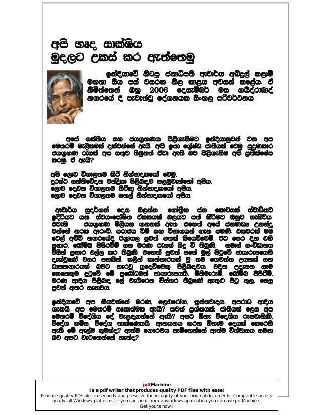 Apj Abdul Kalam Pdf File
