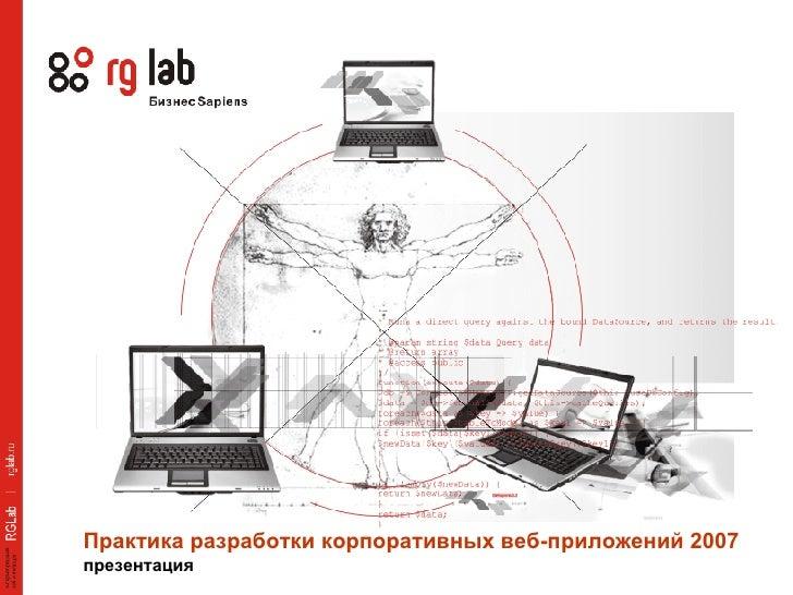 Практика разработки корпоративных веб-приложений  2007 презентация