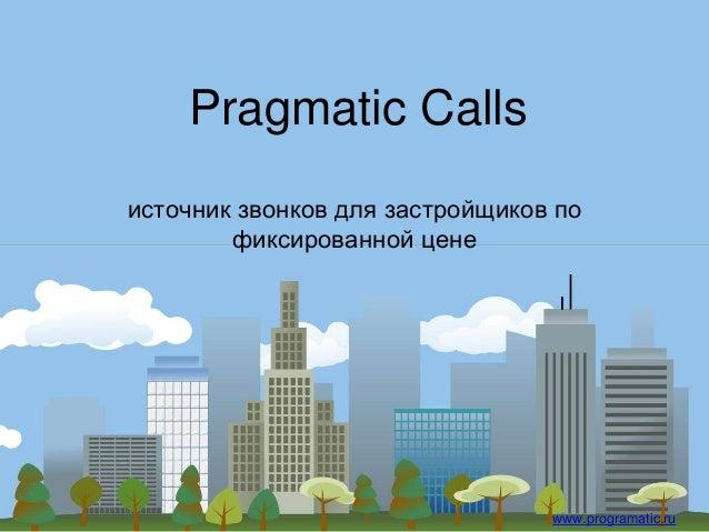Pragmatic Calls www.programatic.ru источник звонков для застройщиков по фиксированной цене