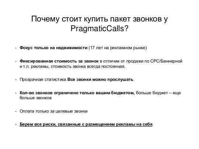 Почему стоит купить пакет звонков у PragmaticCalls? • Фокус только на недвижимости (17 лет на рекламном рынке) • Фиксирова...