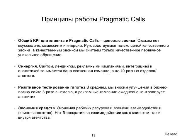 • Общий KPI для клиента и Pragmatic Calls – целевые звонки. Скажем нет вкусовщине, комиссиям и инерции. Руководствуемся то...