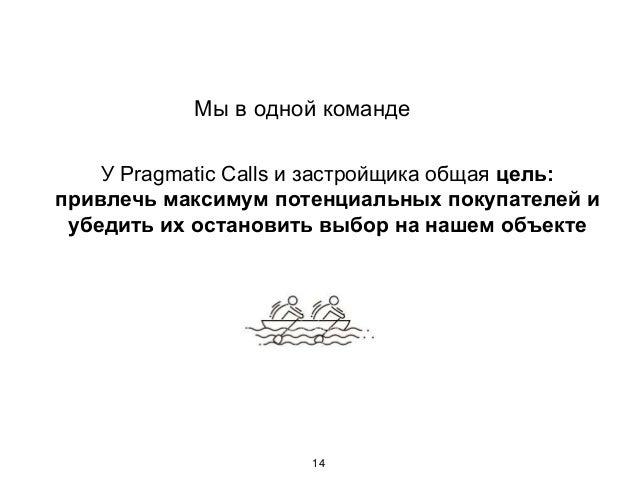 Мы в одной команде У Pragmatic Calls и застройщика общая цель: привлечь максимум потенциальных покупателей и убедить их ос...