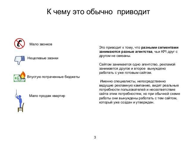 Pragmatic Calls Slide 3