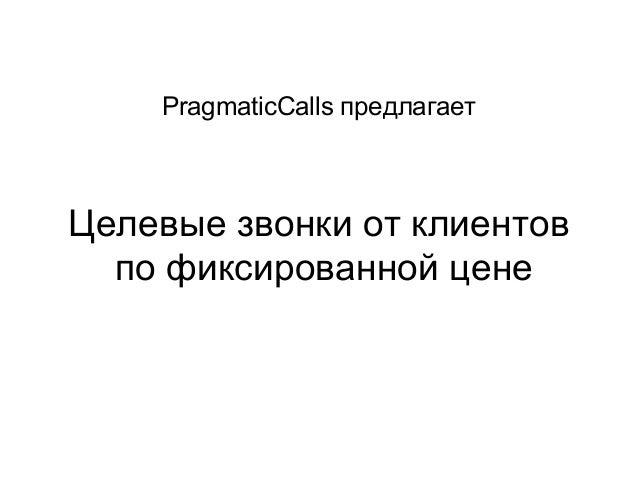 Целевые звонки от клиентов по фиксированной цене PragmaticCalls предлагает