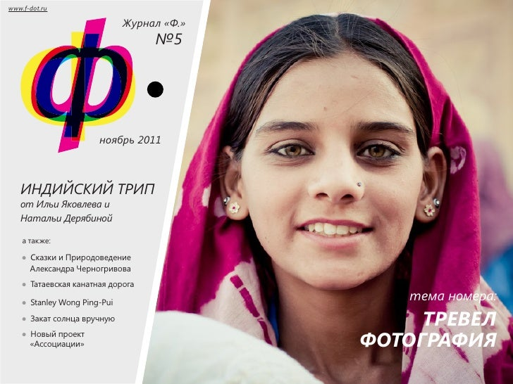 www.f-dot.ru                              Журнал «Ф.»                                   №5                        ноябрь 2...