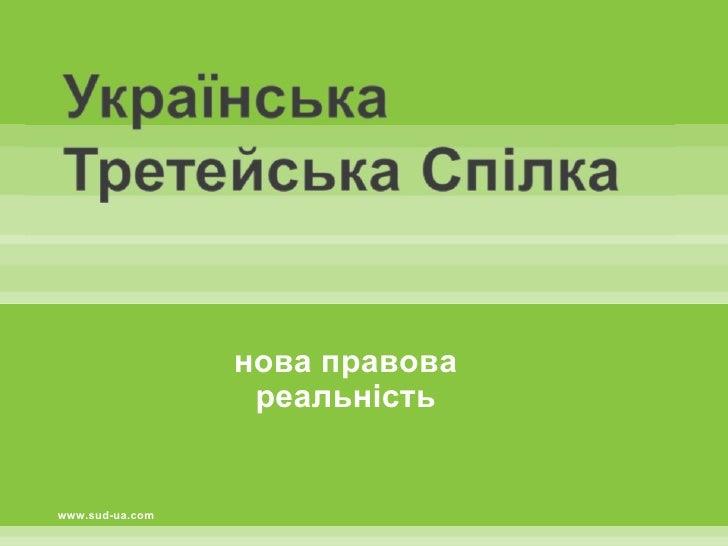нова правова реальність www.sud-ua.com
