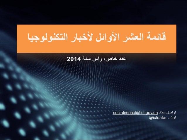 قائمة العشر األوائل ألخبار التكنولوجيا عدد خاص، رأس سنة 4102  تواصل معنا: socialimpact@ict.gov.qa تويتر: @ictqat...