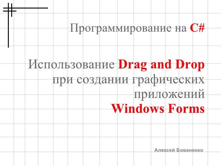 Программирование на   C#                             Использование   Drag and Drop   при создании графическ...