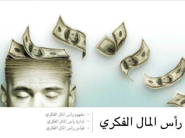 الفكري املال رأس • الفكري املال رأس مفهوم • الفكري املال رأس إدارة •الفكري املال رأس قياس