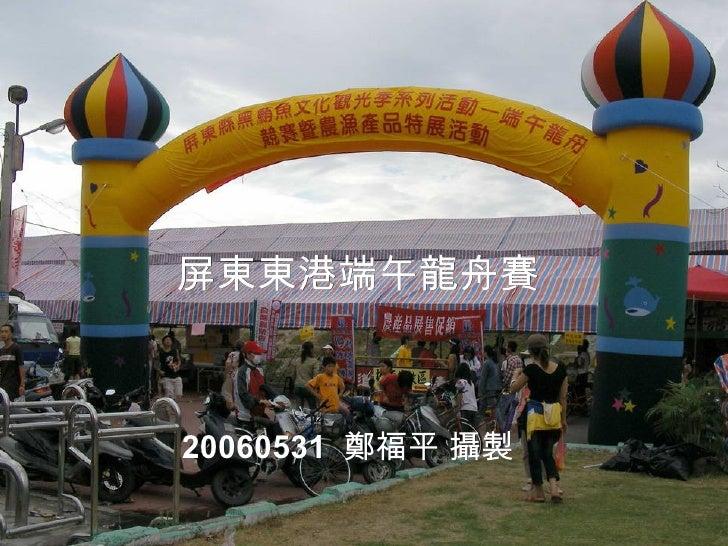 屏東東港端午龍舟賽 20060531  鄭福平 攝製