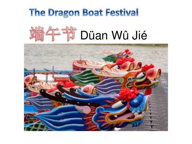 Düan Wû Jié