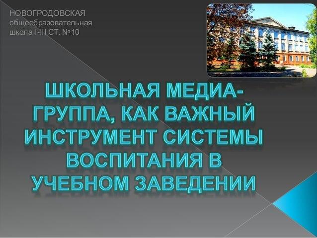 НОВОГРОДОВСКАЯ общеобразовательная школа I-III СТ. №10
