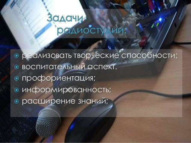 Наше радио без цензуры, у нас только позитивные ведущие, разносторонние темы эфира и общение в живом эфире. http://volnafm...