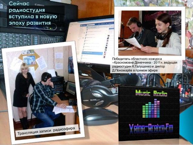 Участие радиостудии «Волны драйва» в Международном фестивале «Жми на Record 2012» принесло победу в номинации «Спорт». Наг...