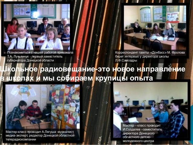 Корреспондент газеты «Донбасс» М. Фролова в статье «Школу накрыло волной драйва» в номере 17.11.2012г отметила : «Это - ед...