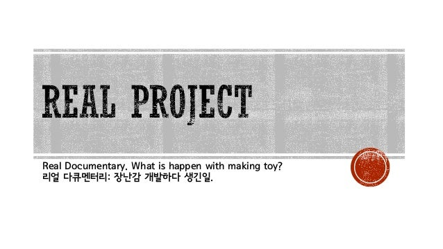 Real Documentary. What is happen with making toy? 리얼 다큐멘터리: 장난감 개발하다 생긴일.