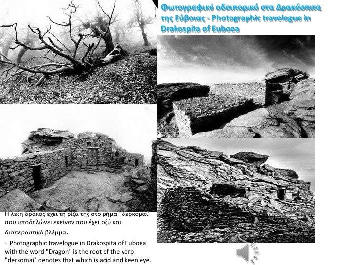 Φωτογραφικό οδοιπορικό ςτα Δρακόςπιτα                                                      τησ Εύβοιασ - Photographic trav...