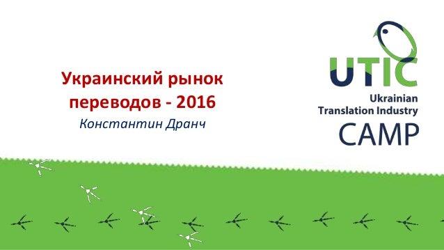 Украинский рынок переводов - 2016 Константин Дранч