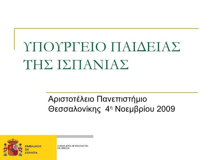 ΥΠΟΥΡΓΕΙΟ ΠΑΙΔΕΙΑΣ ΤΗΣ ΙΣΠΑΝΙΑΣ Αριστοτέλειο Πανεπιστήμιο Θεσσαλονίκης  4 η  Νοεμβρίου 2009