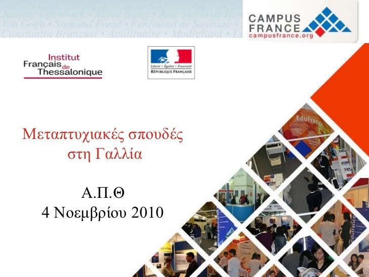 Μεταπτυχιακές σπουδές  στη Γαλλία Α.Π.Θ 4 Νοεμβρ ίου 2010