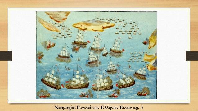 Αίθουσα 3- Ναυμαχίαι γενικαί των Ελλήνων • Ποια νησιά διαλέγει να περιλάβει στον πίνακα; • Πώς διακρίνονται τα τούρκικα απ...